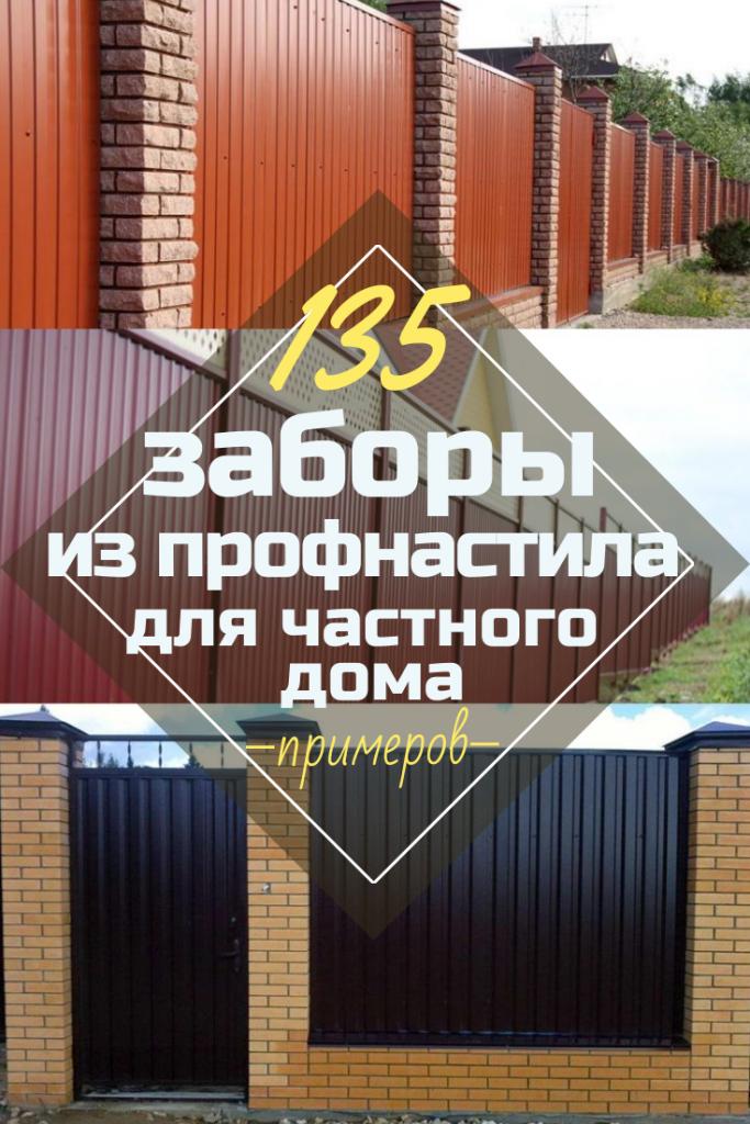 Заборы из профнастила в красногорске по цене от 900 рублей за погонный метр под ключ от «профстройзабор»