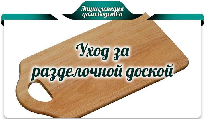 Каким маслом обработать разделочную доску из дерева?