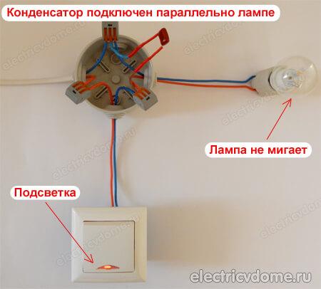 мигает светодиодный светильник
