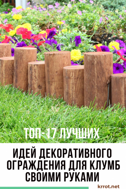 Как сделать красивый заборчик для клумбы – 50 фото, мастер класс - каталог статей на сайте - домстрой