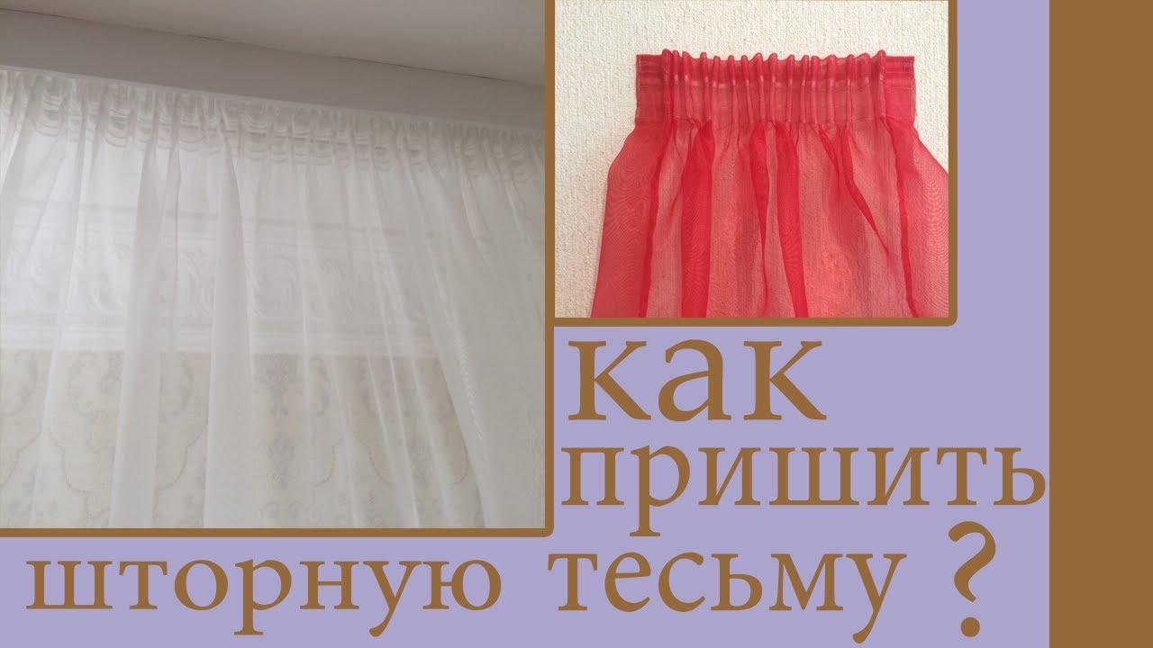 Как повесить шторы? как правильно и на что вешают занавески, как красиво подвесить шторы с помощью крючков на балконе и на косое окно