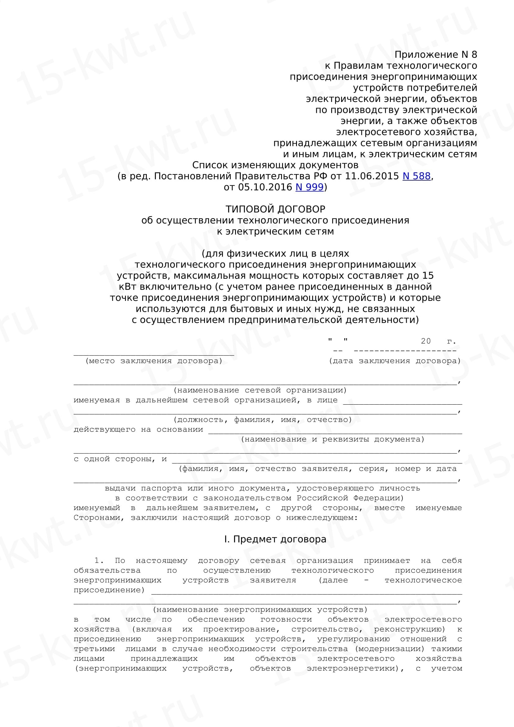 Poluchenie-tekhnicheskikh-uslovij-tu-na-podklyuchenie-elektrichestva   elektrosnabzhenie