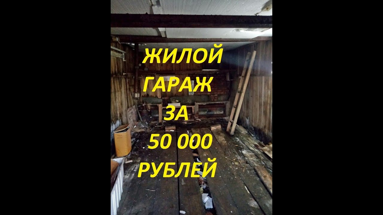 Можно ли жить в гараже по закону? особенности и рекомендации :: businessman.ru