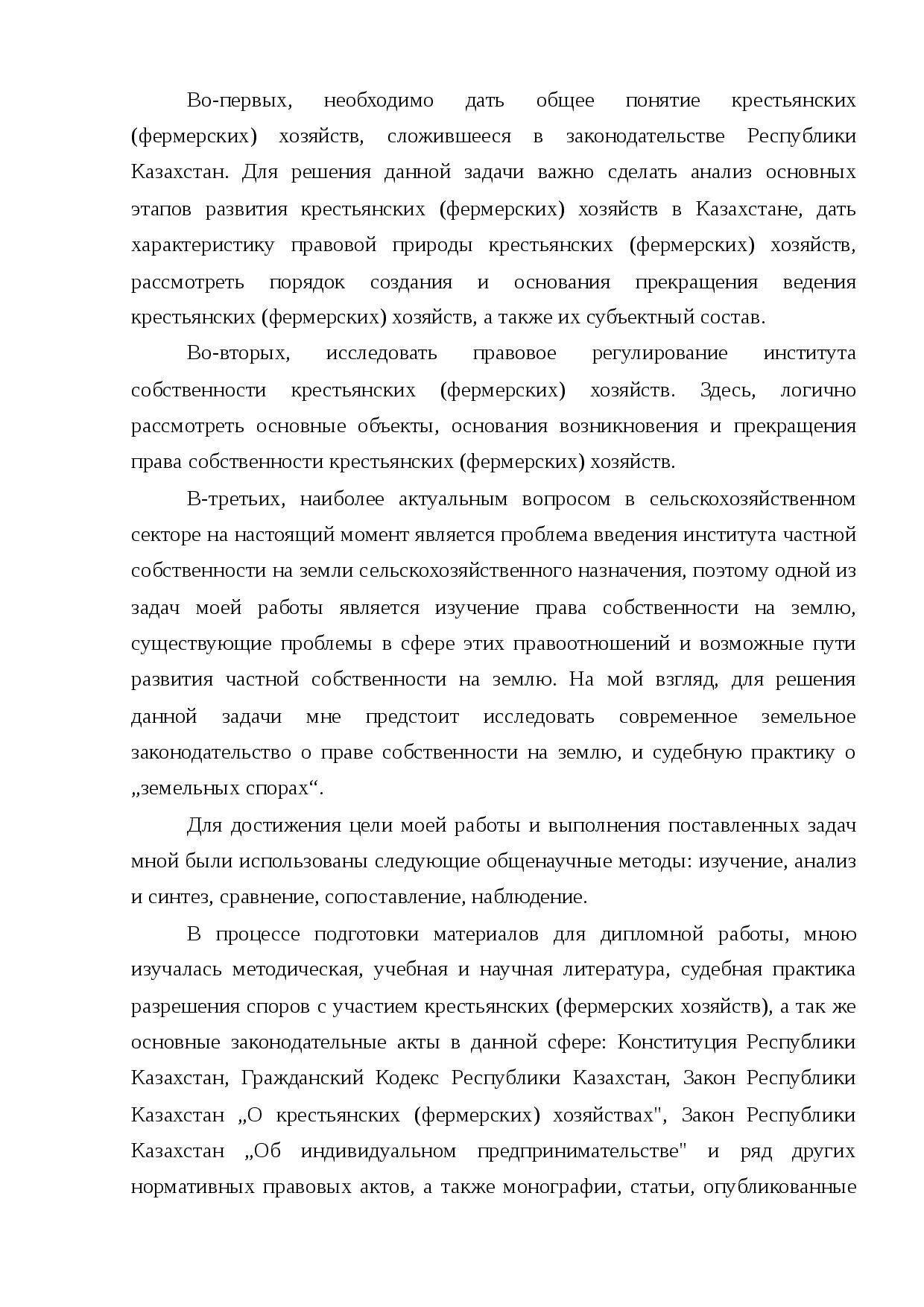 крестьянское хозяйство учредительные документы