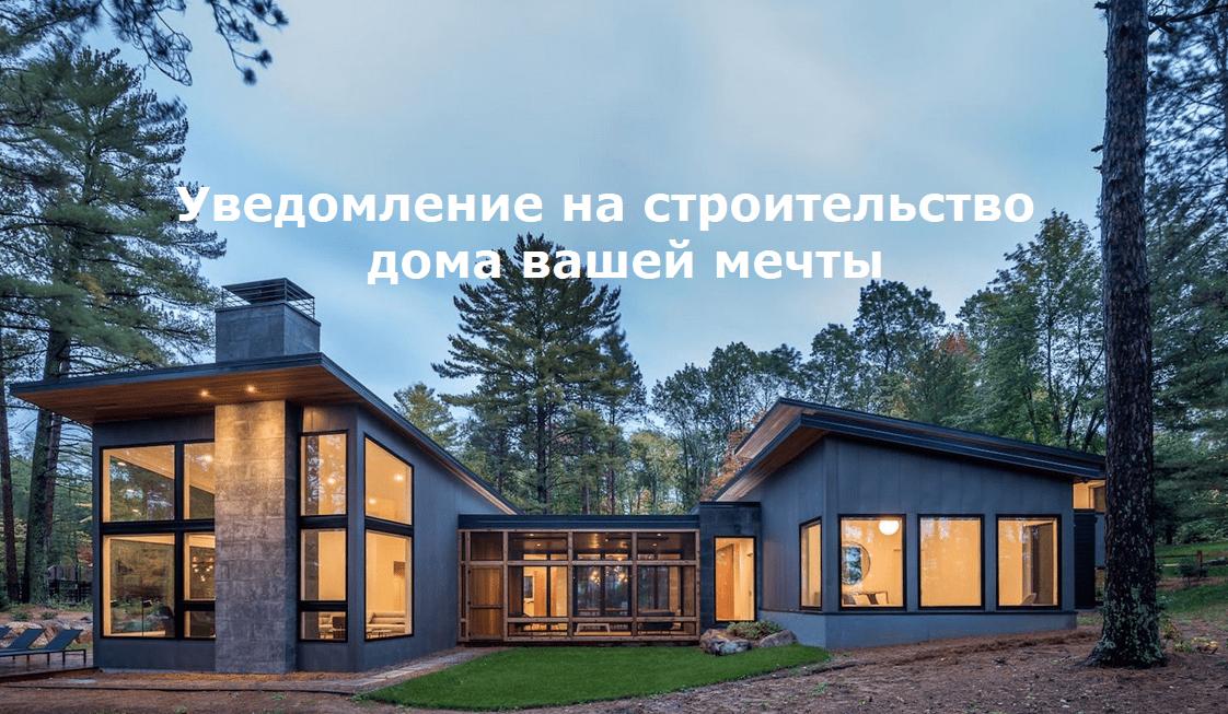 разрешение на строительство жилого дома