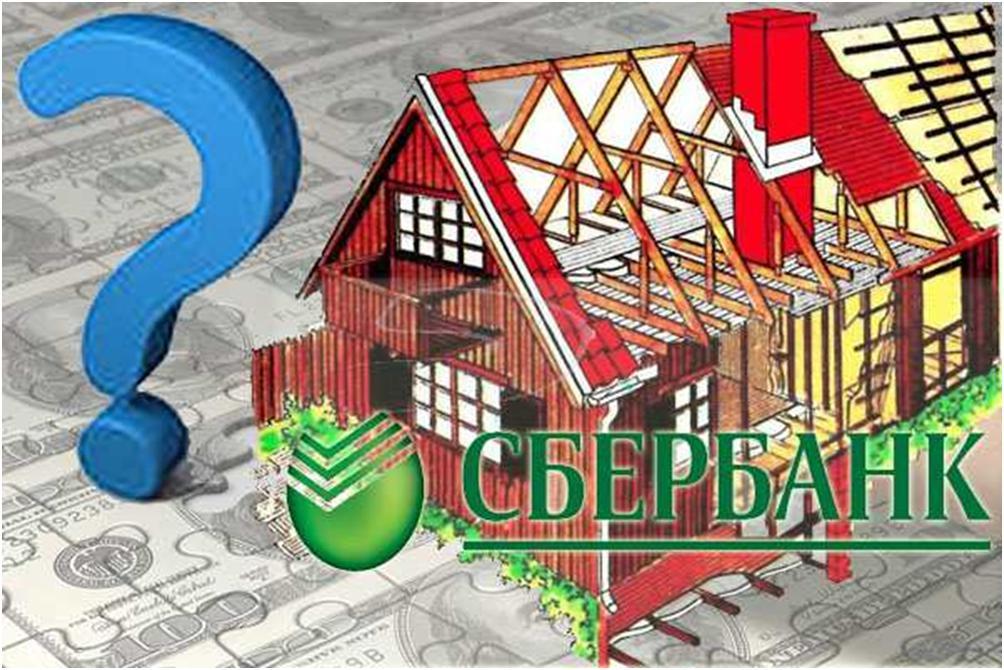 Ипотека на строительство частного дома в сбербанке — условия 2020 – 2021 года по ипотеке на дом с земельным участком в москве