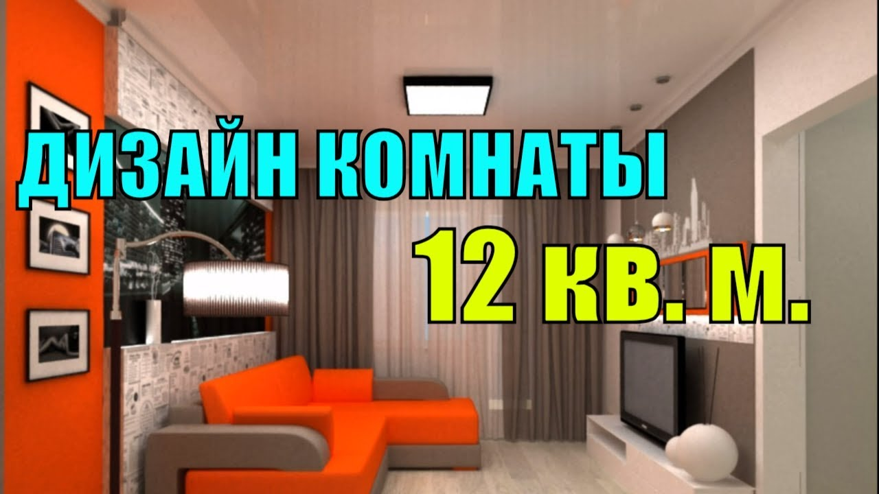интерьер спальни 13 кв м