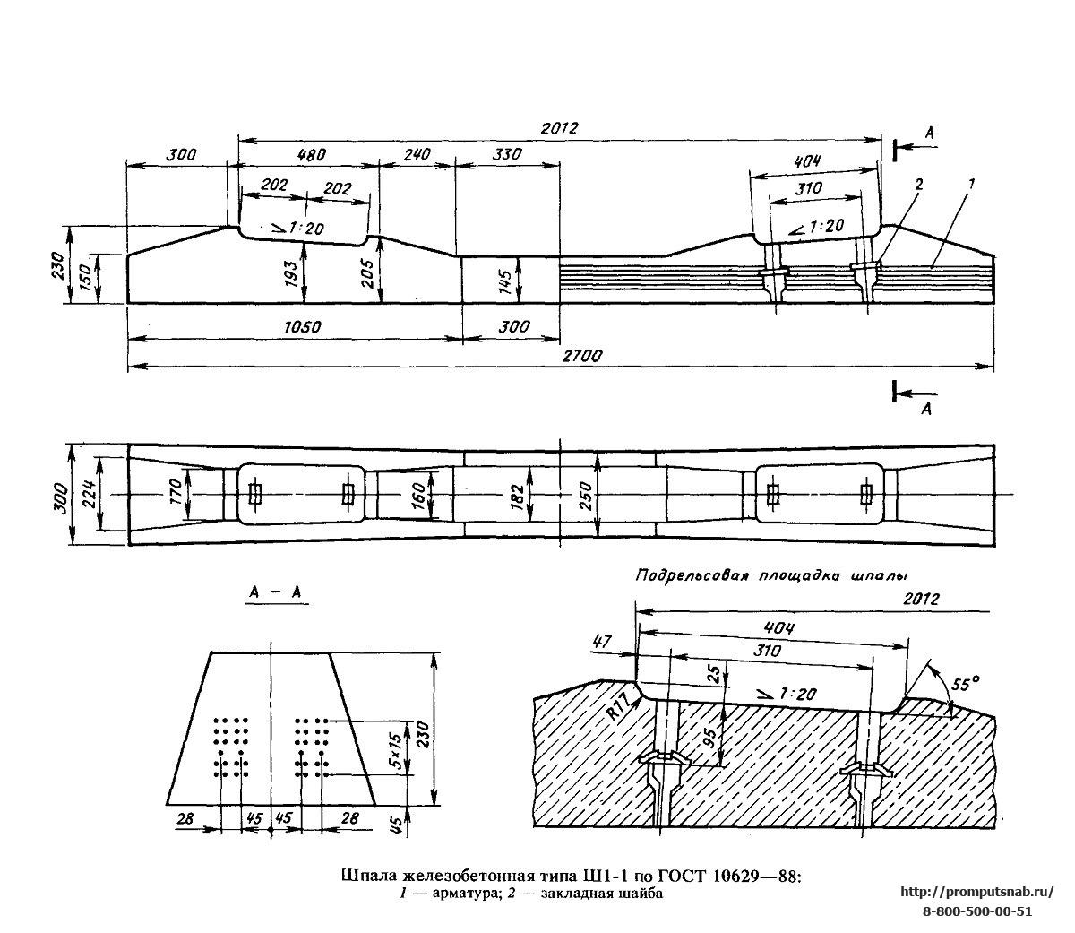 Вес деревянной шпалы железнодорожной пропитанной, размер стандартный 1 и 2 типа |