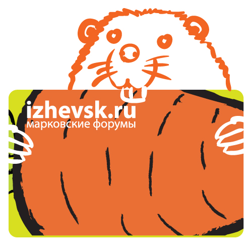 Марковские форумы | официальный сайт izhevsk.ru