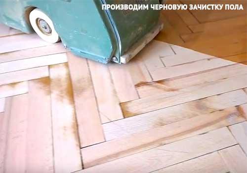 Циклевка деревянного пола: особенности технологии
