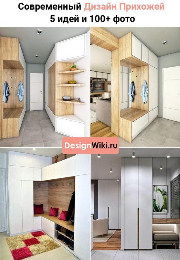 модерн в интерьере квартиры