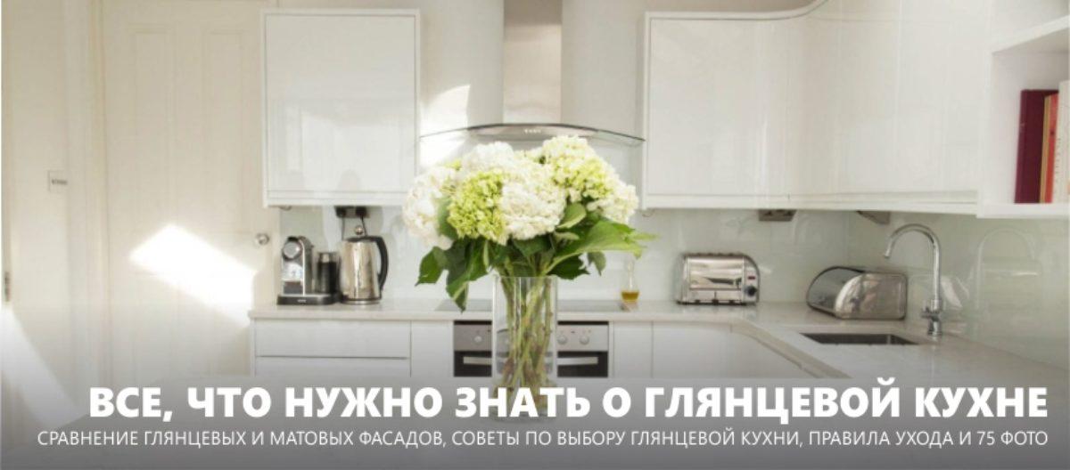 кухня в стиле икеа