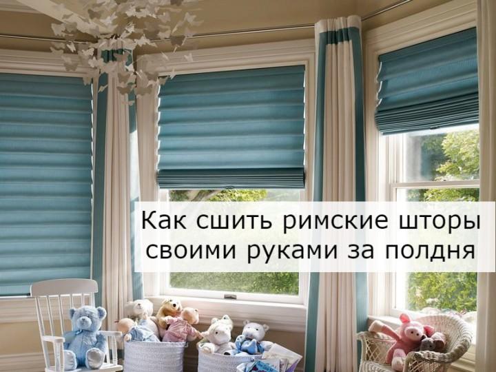 Как сшить римские шторы своими руками, материал для римских штор, особенности использования римских штор.