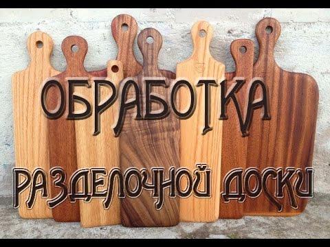 Чем обрабатывают деревянные разделочные доски перед использованием?