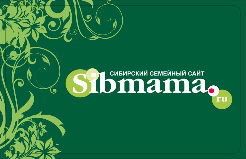 сибмама главная новосибирск