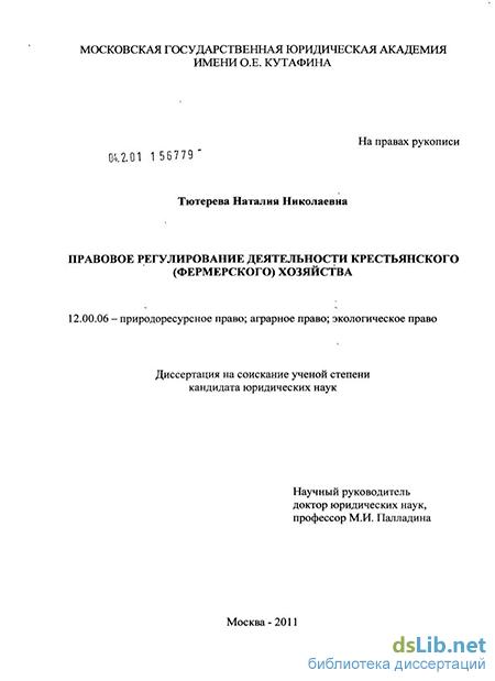 О крестьянском (фермерском) хозяйстве (с изменениями на 23 июня 2014 года)