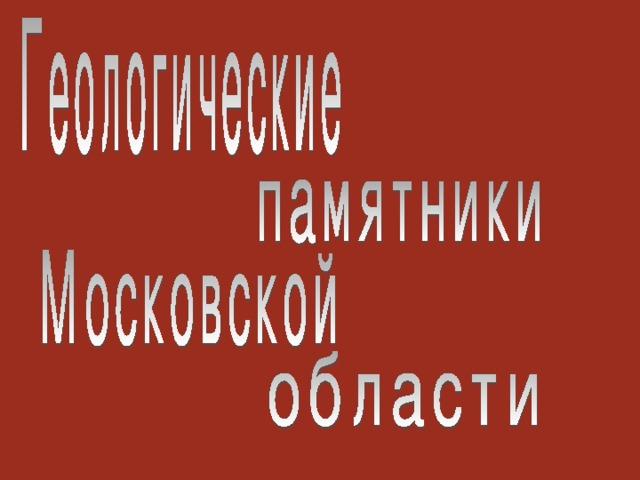 Плодородие сельскохозяйственных земель московской области