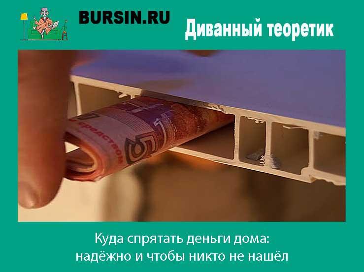 куда можно спрятать деньги