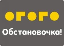 огого обстановочка официальный сайт