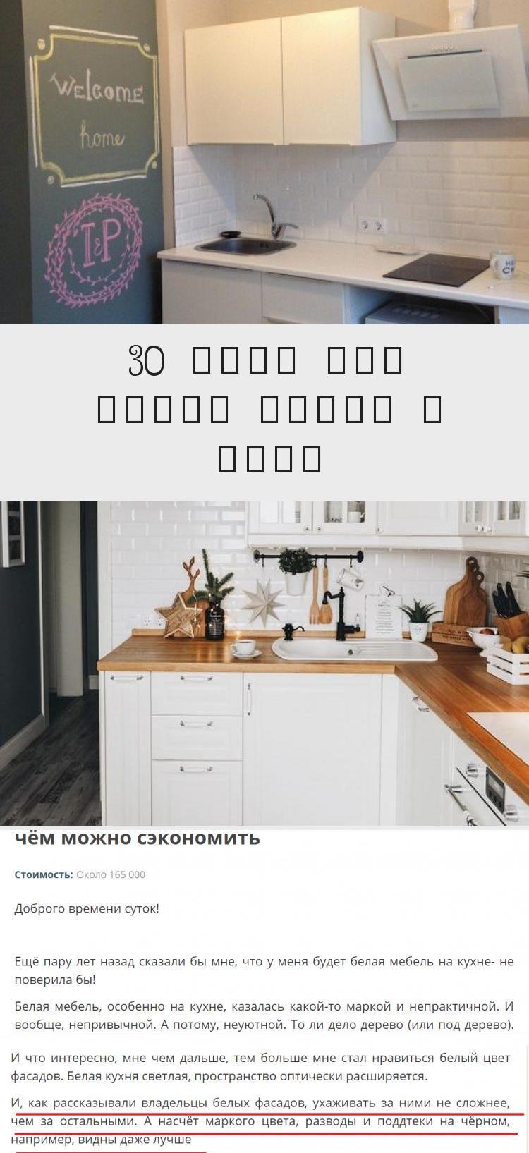 кухни икеа спб каталог цены