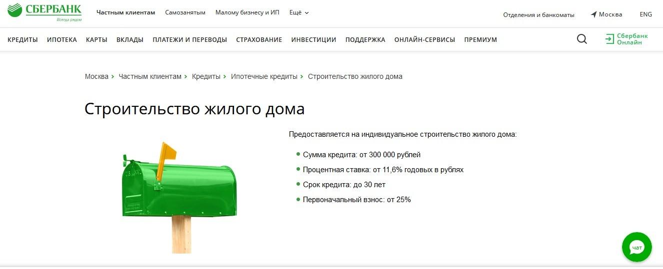 Ипотека «приобретение готового жилья» сбербанка россии ставка от 7,7%: условия, ипотечный калькулятор