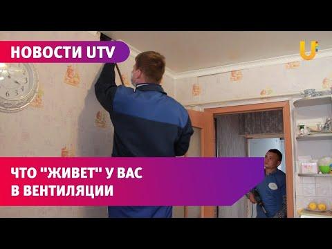 прочистка вентиляции в многоквартирных домах