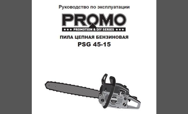 Обзор бензопилы carver promo psg 45-15