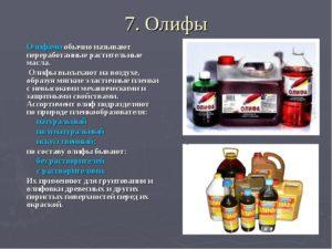Олифа «оксоль»: технические характеристики натуральной и комбинированной олифы, состав марки пв, гост 190-78
