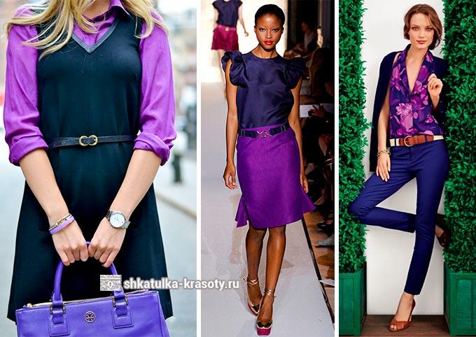 Фиолетовый цвет в одежде, сочетание - 220 фото | 2019-2020