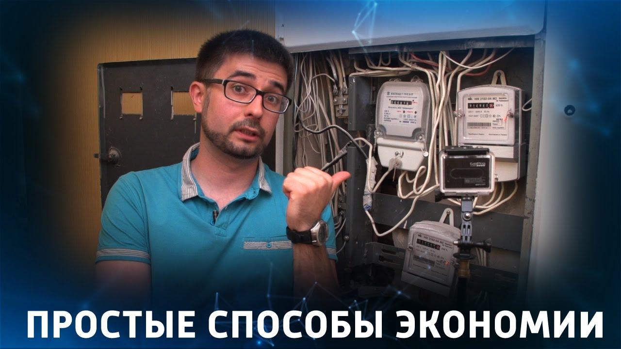 Как сэкономить электроэнергию в квартире