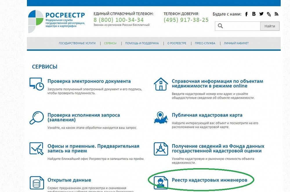 Реестр кадастровых инженеров в интернет в москве в 2020 году: поиск регистрация инструкция росреестр госуслуги мфц