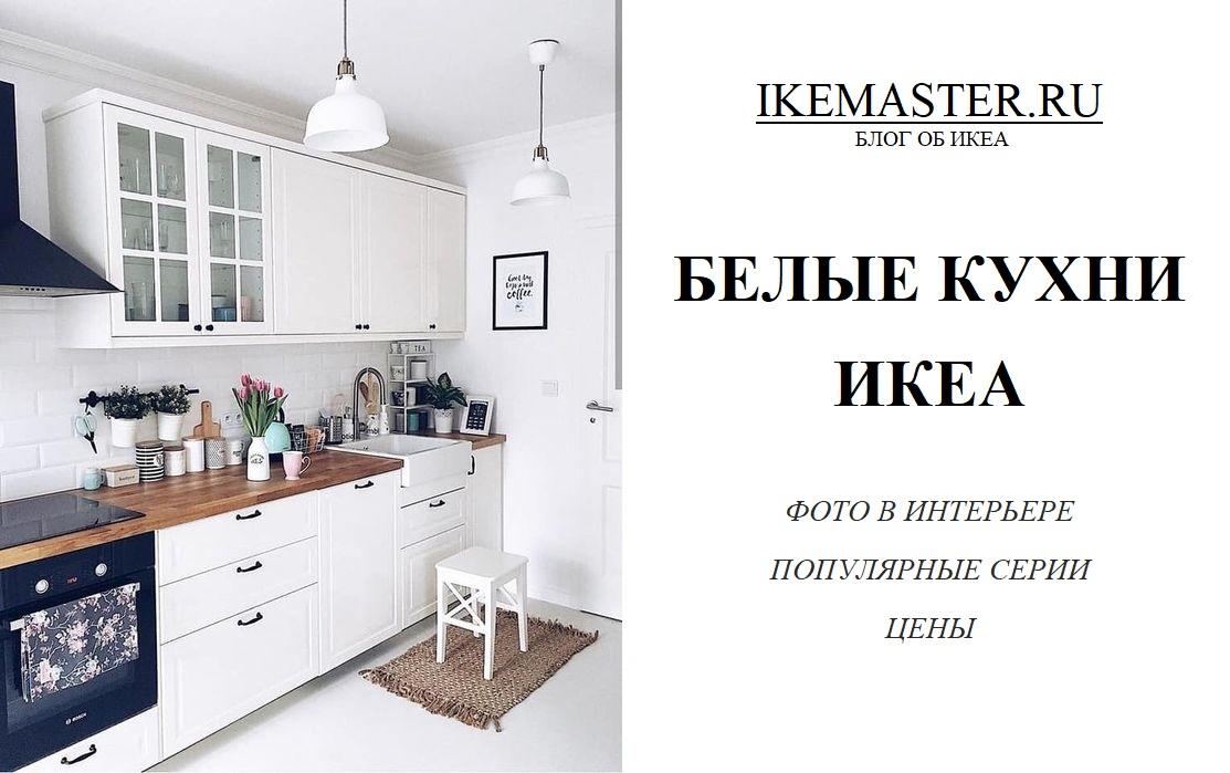 кухни икеа каталог