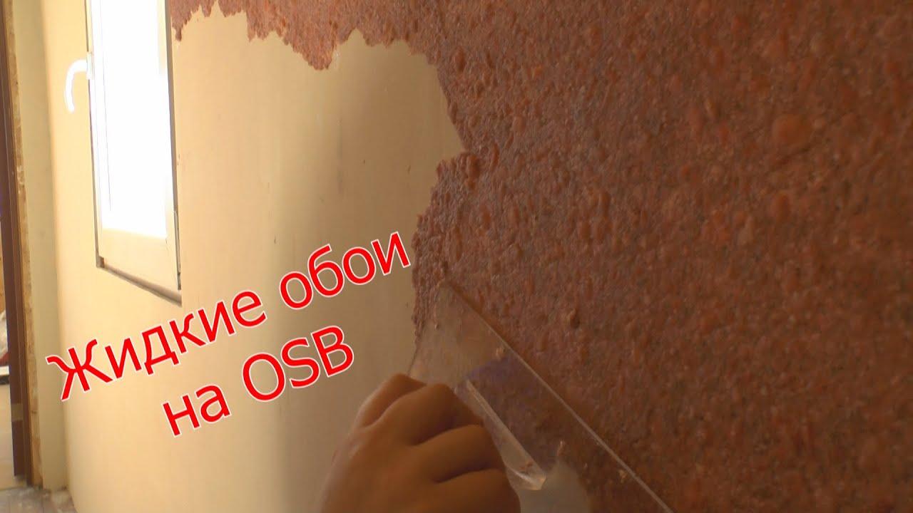 Чем лучше покрасить или поклеить стены из осб - строим сами