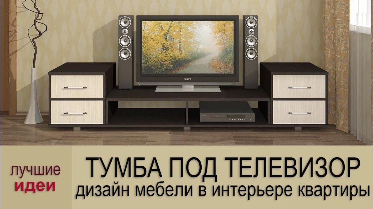 Тумба под телевизор — 105 фото наиболее стильных моделей для современной техники