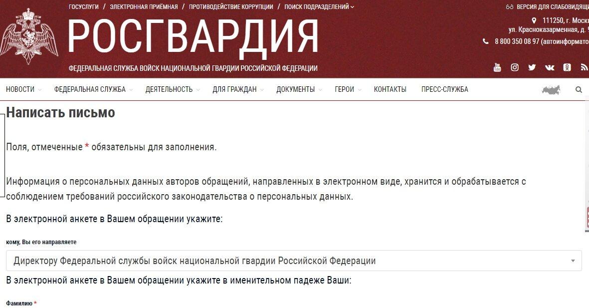 уво рф официальный сайт