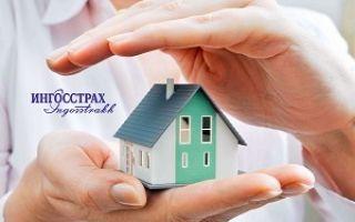 страховка дома цена