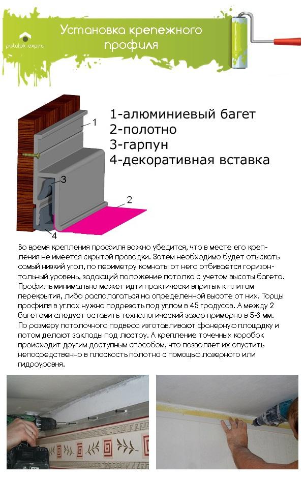 випсилинг натяжные потолки официальный