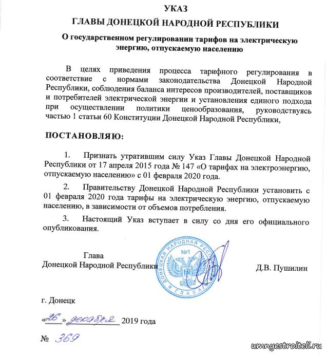 Тарифы на электроэнергию в московской области с 1 июля 2020 года
