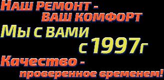 ремонт квартир в москве недорого частный мастер