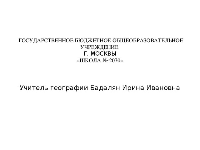 Почвы московской области
