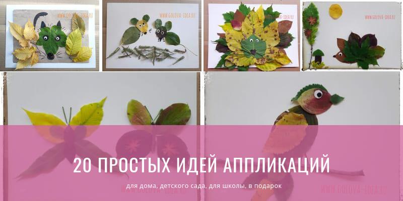 аппликация из листьев 4 класс